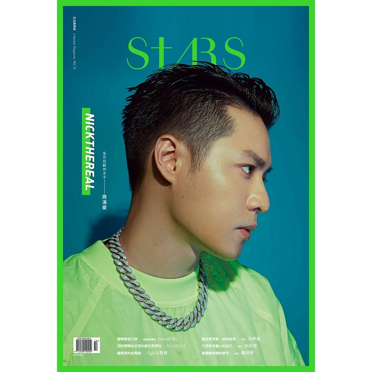 STARS 生活美學誌2019第13期