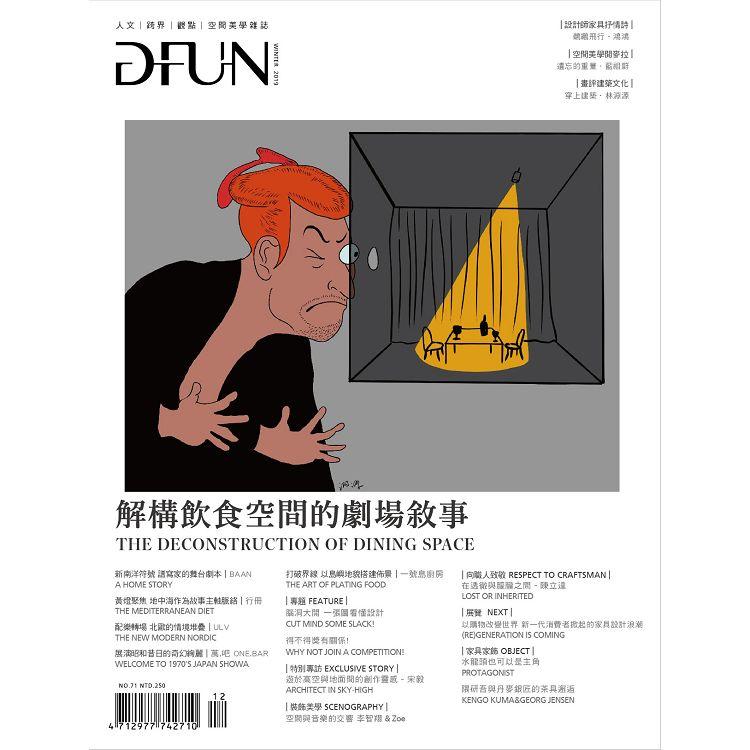 DFUN雜誌2019第71期