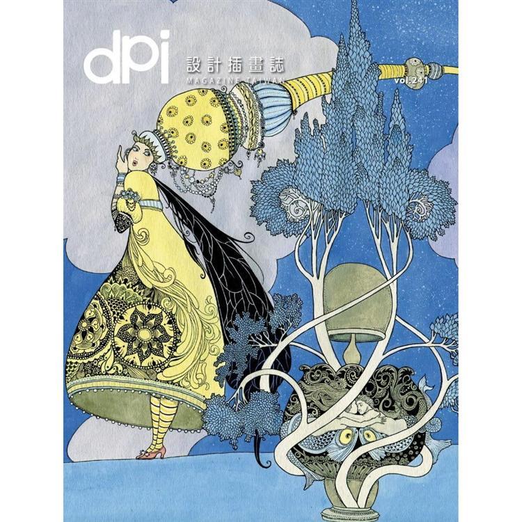 dpi設計插畫誌12月2019第241期