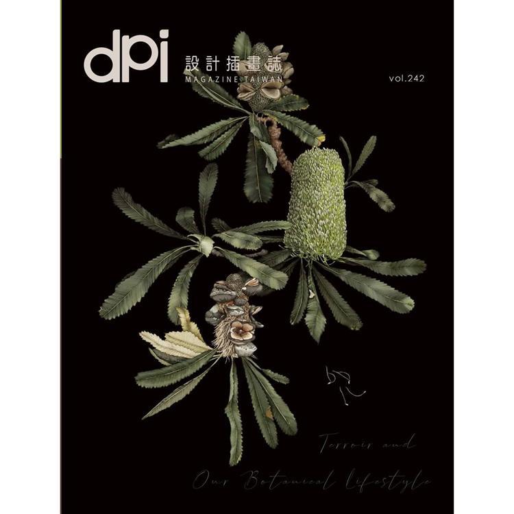 dpi設計插畫誌2月2020第242期