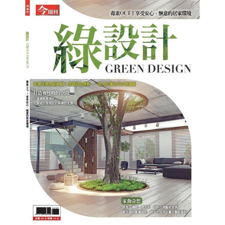 綠設計-今周刊特刊系列