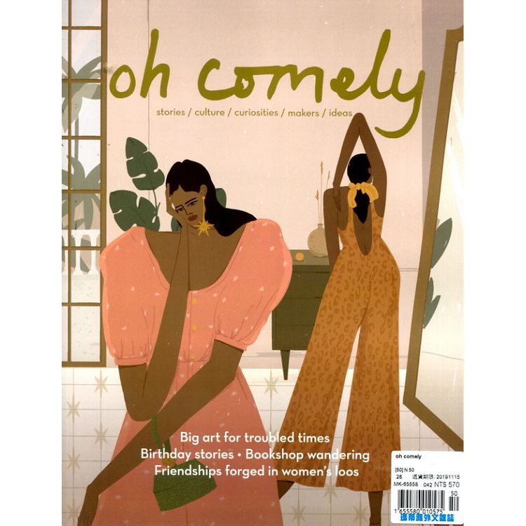 oh comely 第50期