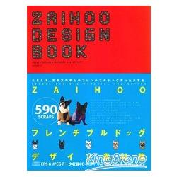 ZAIHOO DESIGN BOOK法鬥犬設計素材集