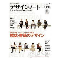 設計筆記 Vol. 29