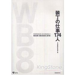 書本裝訂工作174人 BOOK DESIGN 2010