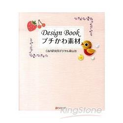 Design Book 癒療系可愛素材