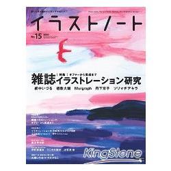 插畫筆記  Vol.15