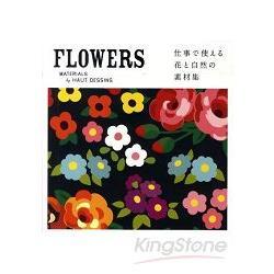 FLOWERS 花和自然素材集