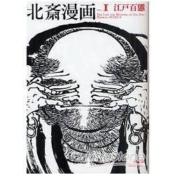 北齋漫畫 vol.1 江戶百態