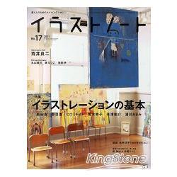 插畫筆記  Vol.17