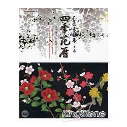 和風花卉圖樣素材集 四季花曆 上集