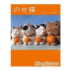 竹籃貓~貓叔與同伴們的可愛寫真集vol.1