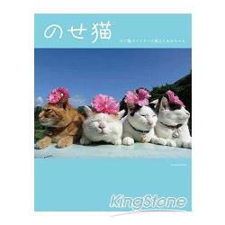 竹籃貓~貓叔與同伴們的可愛寫真集vol.2