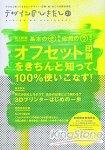 設計抽屜-專業設計.印刷.紙.加工情報誌 Vol.21