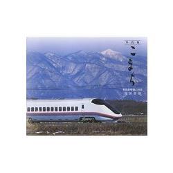 寫真集-小町號 秋田新幹線的四季