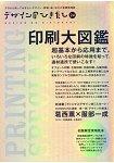 設計抽屜-專業設計.印刷.紙.加工情報誌 Vol.24