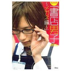 「書店男子-眼鏡篇」寫真攝影集
