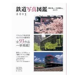 鐵道寫真圖鑑-櫻井寬×中井精成作品精選集 2015年版