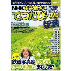 NHK攝影家中井精也的鐵道之旅!附DVD