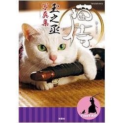 貓侍玉之丞寫真集
