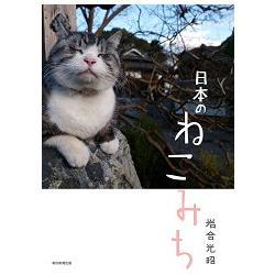岩合光昭攝影寫真集-日本貓咪們