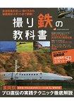 鐵道攝影教科書