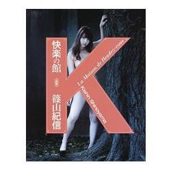 攝影大師篠山紀信快樂之館個展寫真集