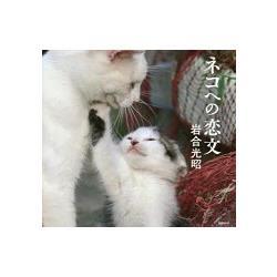 岩合光昭貓咪攝影集-給貓咪的情書
