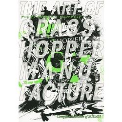 THE ART OF GRASSHOPPER MANUFACTURE-Complete Collection of SUDA51