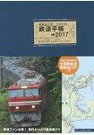 鐵道手帳 2017年版