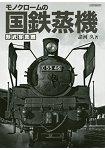 國鐵蒸汽火車黑白攝影館
