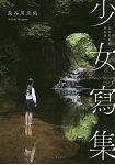 長谷川圭佑作品集-少女寫集