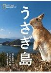 兔子島(大久野島) 福田幸廣攝影 國家地理頻道