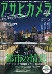 朝日專門攝影誌 5月號2017