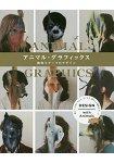 動物主題藝術設計作品集