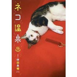 伴田良輔攝影集-貓咪溫泉