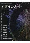 設計筆記  Vol.73(2017年度)