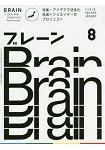 brain設計誌 8月號2017