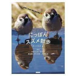 日本麻雀散步寫真集-GO!GO!SUZUME