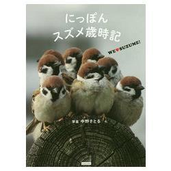 日本麻雀歲時記-We Love SUZUME!