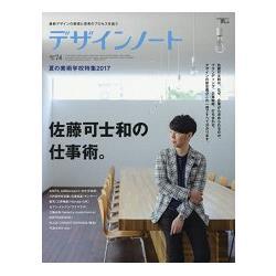 設計筆記  Vol.74(2017年度)
