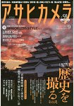 朝日專門攝影誌 9月號2017