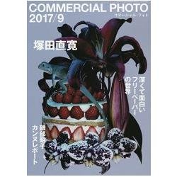 COMMERCIAL PHOTO  9月號2017