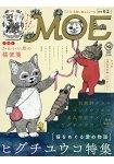 MOE 10月號2017附口裕子可愛貓咪便箋.口裕子被遺棄的貓貼紙