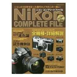 Nikon 相機完全檔案 100週年完全保存版