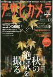 朝日專門攝影誌 10月號2017