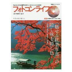 愛好攝影生活   Vol.71