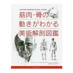 筋肉.骨骼動作的美術解剖圖鑑