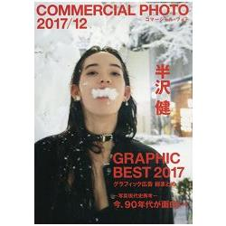COMMERCIAL PHOTO  12月號2017