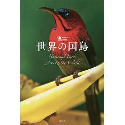 世界的國鳥